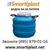 Полиэтиленовый бидон пластиковый 30 л бидоны пластиковые 30 литров