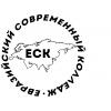Курсы при Евразийском Современном Колледже.  Подготовка к ОГЭ и ЕГЭ
