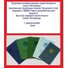 Купить документы для кредита в Санкт-Петербурге т. 8-904-5183665