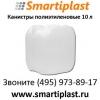 Канистры пластиковые 10 литров в Москве евроканистра пластиковая 10 л