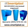 Мусоросброс строительный купить в Москве в Смарти-Пласт