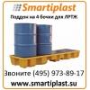 Рядный поддон контейнер емкость под 4 бочки ЛРТЖ Код:  SJ-100-061